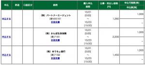 スクリーンショット 2015-10-23 2.53.34