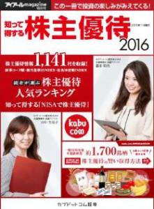 スクリーンショット 2016-01-19 18.25.32