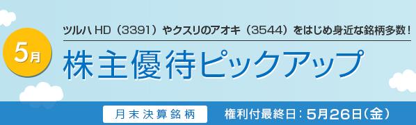 株主優待 5月
