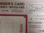イオン 株主優待 キャッシュバック