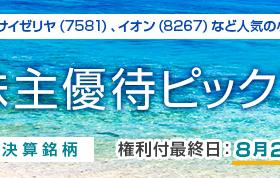 株主優待 8月