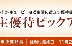 株主優待 11月