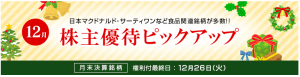 株主優待 12月