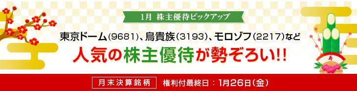 株主優待 1月