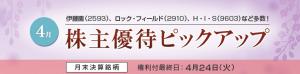 株主優待 4月