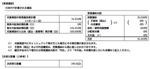 トライオートETF 税金