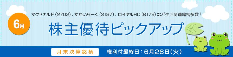 株主優待 6月