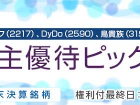 株主優待 7月