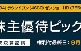 株主優待9月
