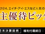 株主優待10月